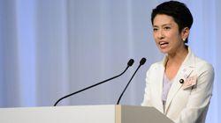 民進党代表選と蓮舫新代表
