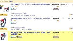「ポケモンGOプラス」売り切れ続出、はやくもヤフオクに 17日の販売は?