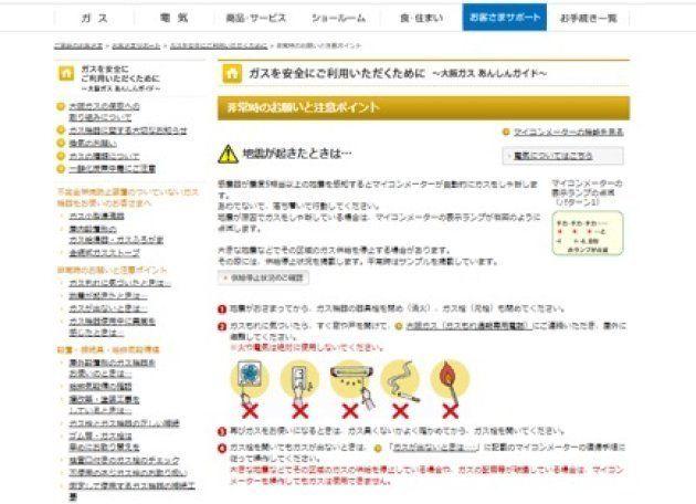 大阪地震で「ガスが止まった」。安全確認と復旧の手順は?大阪ガスが注意喚起
