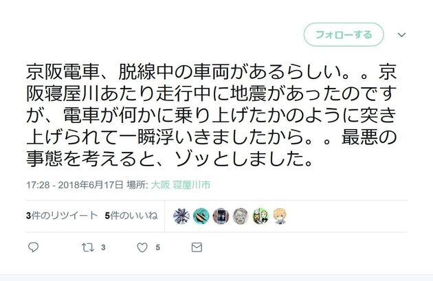 「京阪脱線」のツイートが拡散し、それを信じてさらにツイートが広まり、不安をあおっている