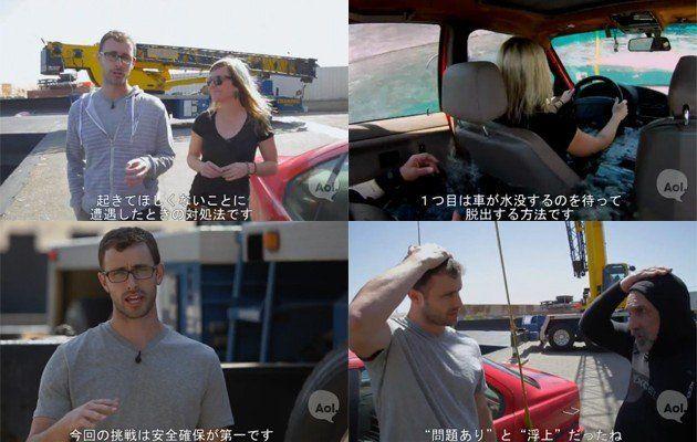 【字幕付きビデオ】思った以上に危険! 水没した車から脱出する方法を教えます!!