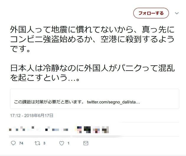 外国人差別を助長する根拠のないツイートが投稿されていた(画像はアカウント名を消しています)