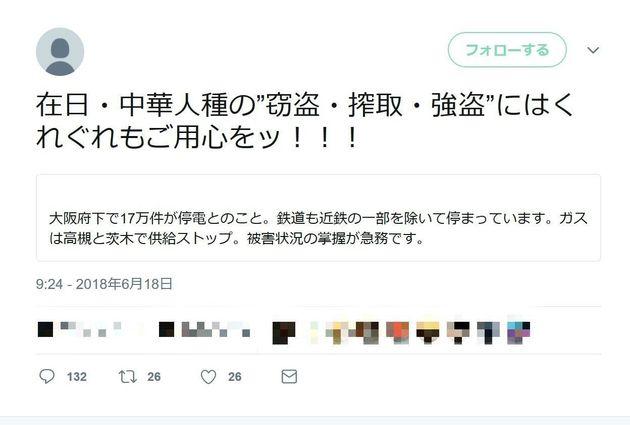 特定の国を名指しし、在日外国人への差別を煽るような内容のツイート。(画像はアカウント名を消しています)