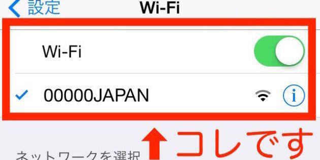 大阪府全域で災害時無料Wi-Fi「00000JAPAN」発動、誰でも無線LAN利用可 設定方法は?《大阪地震》