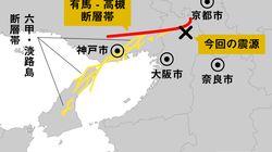 「有馬-高槻断層帯」とは? 大阪地震で422年ぶりに動いたか