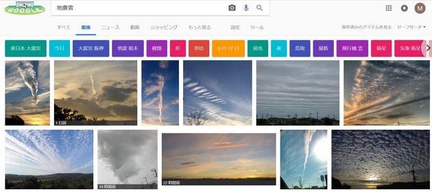 地震雲とは? 「大阪地震の前に出現」と情報拡散 ⇒