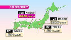 相次ぐ日本列島で震度4以上の揺れ、関連性は?