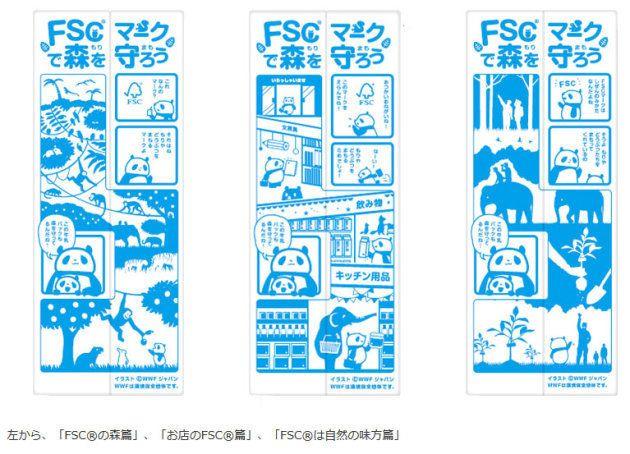 学校給食用の牛乳容器に「FSC®マーク」が登場!