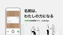 SNSとつながらない名刺管理アプリmyBridge。個の力を強くする、LINE社の新しい挑戦とは?