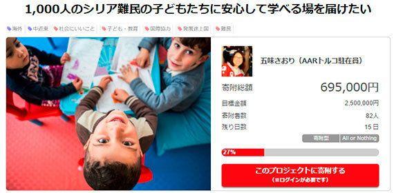 私がシリア難民と日本を繋ぐ架け橋に