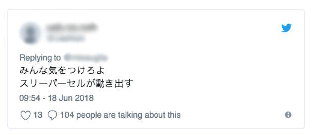 大阪地震で起きたヘイトデマに注意――ヘイトクライム、ジェノサイドを防ぐために
