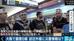 【大阪地震】「何が起きているのか理解できなかった」外国語での情報不足に困惑する大阪の訪日外国人