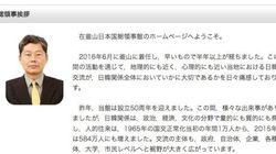 森本康敬・釜山総領事が異例の交代