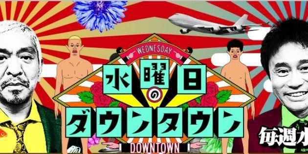 『水曜日のダウンタウン』の企画で警視庁が厳重注意 TBS「見直しを検討」