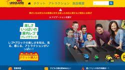 レゴランド東京、聴覚障害者の入場を拒否⇒運営会社が謝罪「誤った対応だった」
