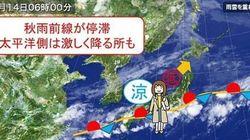 【台風14号】秋雨前線の影響で、太平洋側は激しい雨