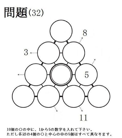 三角パズルに挑戦! 第16回