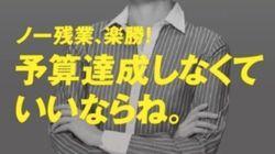 サイボウズ式:働き方を変えたいなら、まず経営者が予算達成をあきらめろ!ネットで話題の広告が問う、画一的な日本の働き方改革