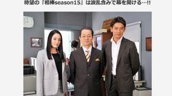仲間由紀恵が『相棒15』に出演へ 水谷豊「驚きましたねぇ、本当に驚きました」