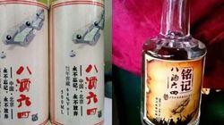 中国:酒のラベルをつくって、「国家政権転覆扇動罪」?