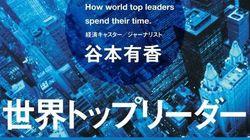 世界を舞台に活躍するリーダーが共通して持つ「時間術」とは