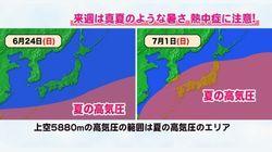 「蒸し蒸し猛暑」6月25日から到来か。梅雨明け前、暑さに注意