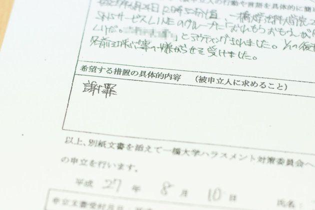 Aさんが一橋大学のハラスメント対策委員会に提出した書類、被申立人に求めることの欄にはひとこと「謝罪」と書かれていた。