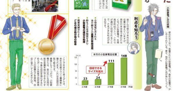 京都市広報紙に、イケメンな『ごみの妖精』