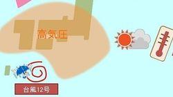 【台風情報】台風12号の影響で荒れた天気と猛暑に 週末の天気