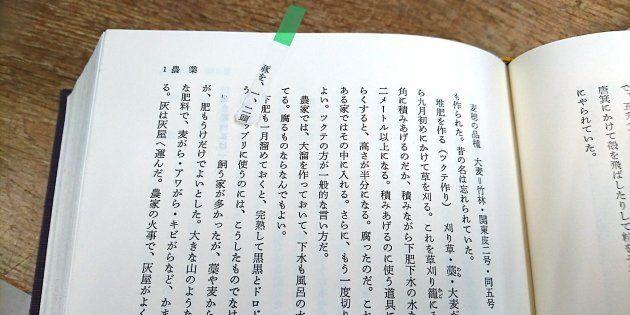 図書館の本に付箋を貼ったらこんなことに。神奈川県立図書館が「恐怖の写真」で訴え