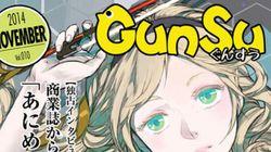 詩集『Moulin Rouge』が『月刊群雛 (GunSu) 2014年11月号』に掲載! ──
