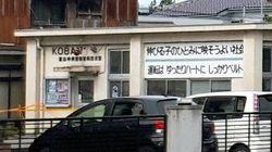 男が警官刺し拳銃奪い、小学校で発砲 2人死亡 富山