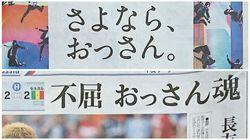 「おっさん」の真逆すぎる記事と広告が日経に同時掲載され、Twitterユーザー盛り上がる