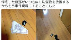 遺留品はハンカチと靴下?…床に脱ぎ捨てられた洗濯物が「事件現場」に早変わり