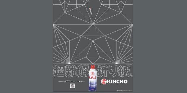キンチョール「超難解折り紙」は、ダウンロードできるぞ(リンク先)