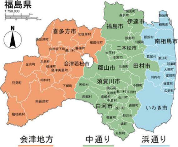 福島県の地域分類の紹介