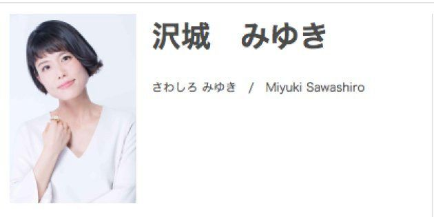 声優の沢城みゆきさん、産前・産後・育児休業へ 鬼太郎の今後は「確定次第のお知らせ」
