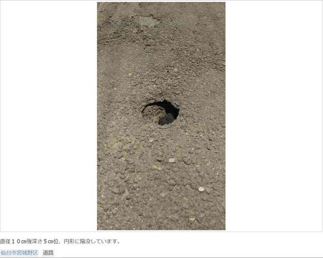 道路の穴ぼこを通報したら野球観戦券プレゼント。自治体が穴ぼこ探しに熱心なのはなぜ?