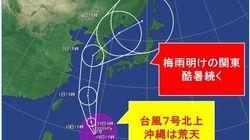 【台風7号】沖縄は荒天、梅雨明けの関東は猛暑