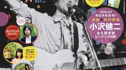 小沢健二が20年ぶりに雑誌の表紙に。書き下ろしの特別寄稿も