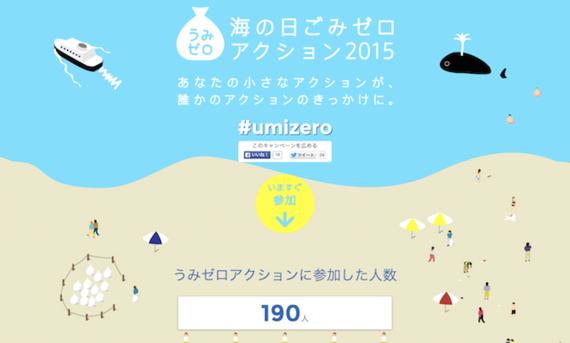 全国の水辺をみんなできれいに!10万人の参加を目指す「海の日ごみゼロアクション2015」のキックオフイベントを開催