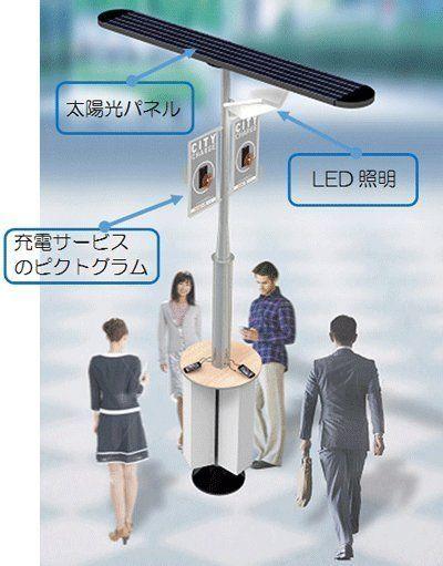 「シティチャージ」東京に無料充電スポット導入へ 設置場所は?