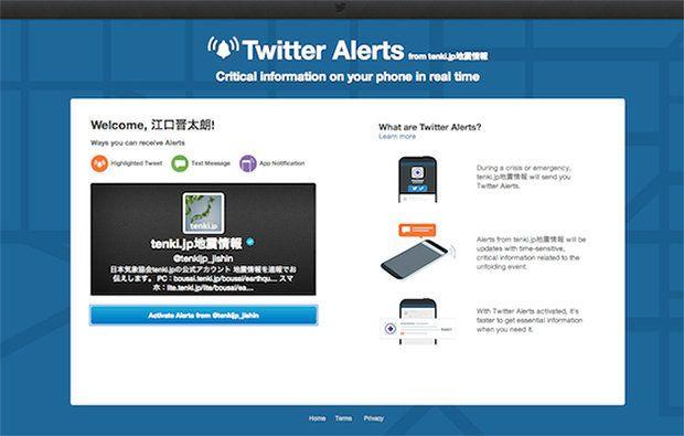 ツイッターが、緊急時におけるツイートのアラート表示を行う新サービス「Twitterアラート」を開始