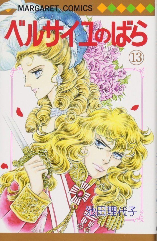「ベルサイユのばら」最新第13巻の表紙(マーガレットコミックス)