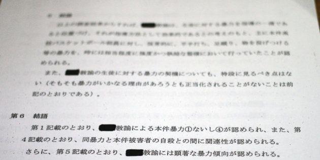 「桜宮高校体罰事件」に判決 -
