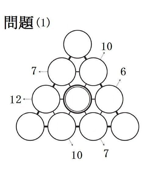 三角パズルに挑戦! 第1回