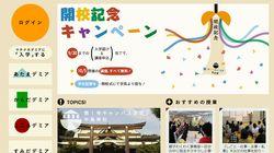 墨田区に「生きる力」育む多世代参加型の市民大学「マチナカデミアすみだ」が開校!
