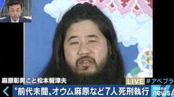 松本智津夫死刑囚を知らない若い世代が知るべきオウム真理教