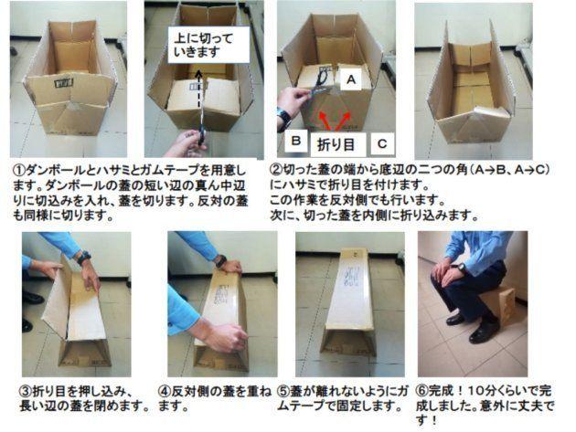 西日本豪雨で注目の豆知識 服でつくる靴、ダンボールの椅子、水で焼きそば
