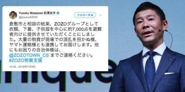 ZOZO前澤氏、豪雨被害の倉敷市に衣類提供を表明 子供服など約7000点